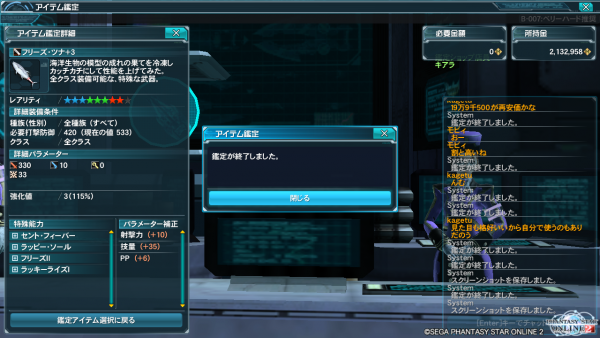 pso20131216_235807_007.png