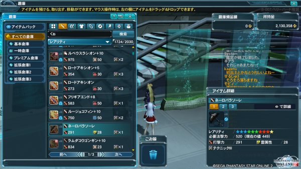 pso20131216_235913_008.png