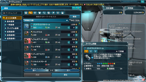 pso20131217_202752_001.png