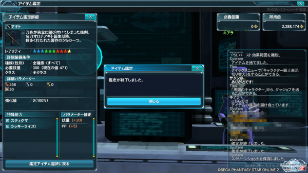 pso20131217_205102_004.png
