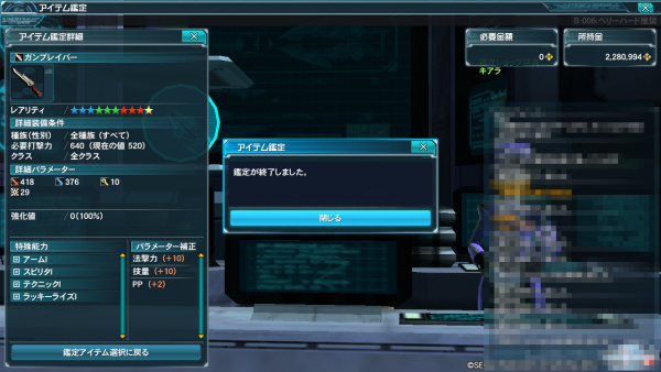 pso20131217_205120_005.png