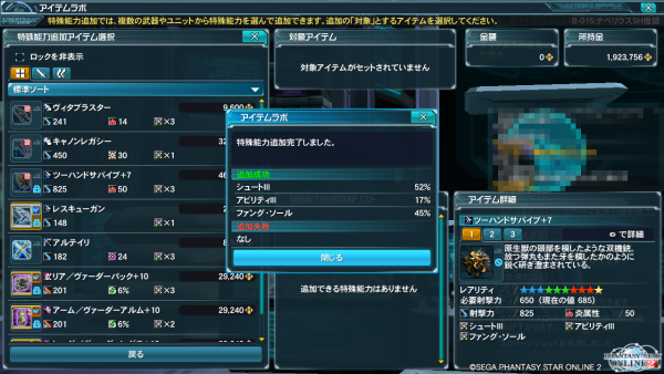 pso20131218_223006_007.png