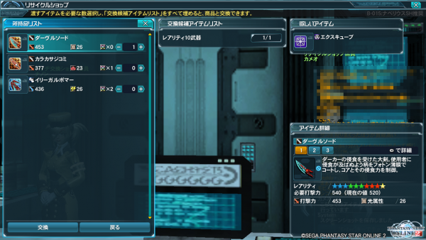 pso20131218_234511_016.png