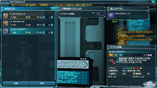 pso20131218_234515_018.png