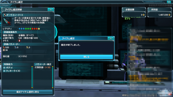 pso20131218_234714_021.png