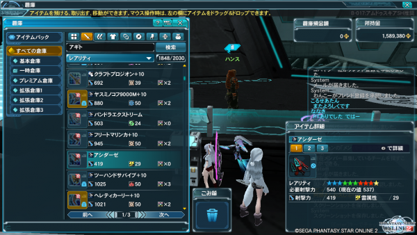 pso20131219_224044_009.png
