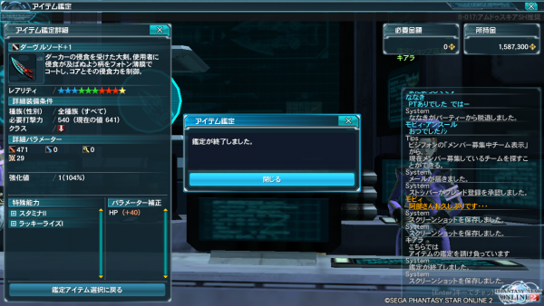 pso20131219_224123_010.png