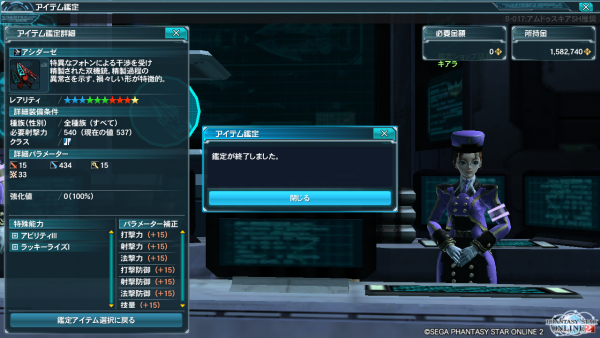 pso20131219_224143_011.png