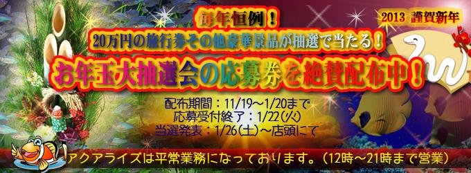 201301chusenken_banner680.jpg