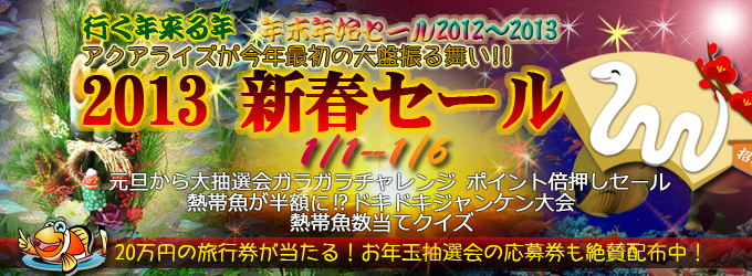 201301nenshi_banner680.jpg