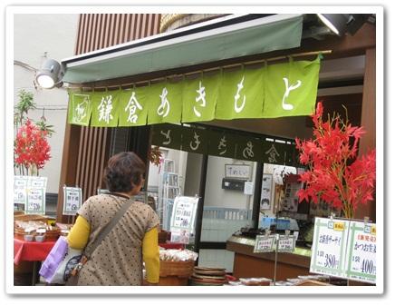9月27鎌倉19