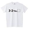 3年2組はナンバーワンTシャツ