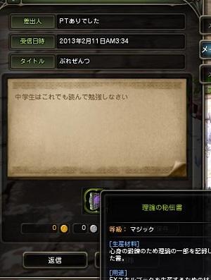 DN 2013-02-11 04-18-35 Mon
