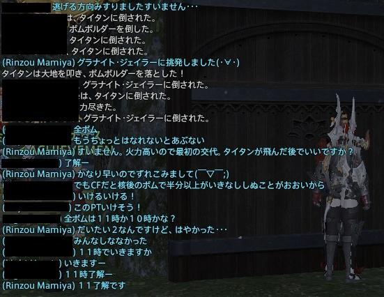 極タイタン撃破3