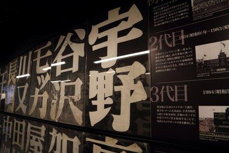 甲子園歴史館4
