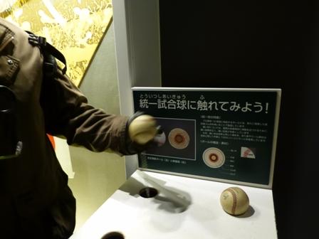 甲子園歴史館8