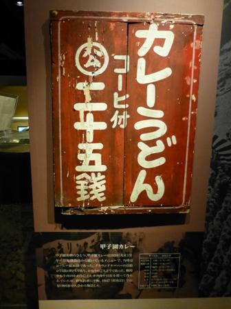 甲子園歴史館31