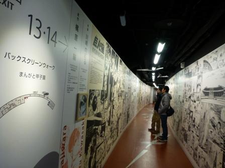 甲子園歴史館34