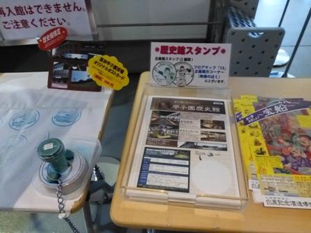 甲子園歴史館35