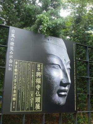 興福寺仏頭展②