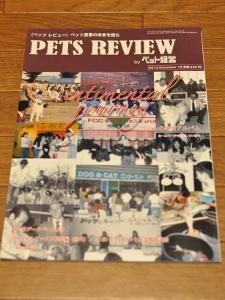 PETS REVIEW