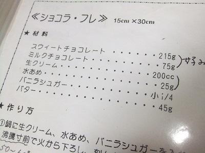 DSCF2571-れしぴ