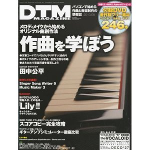 DTM MAGAZINE (マガジン) 2010年 06月号 [雑誌]