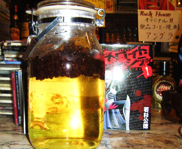 コーヒー焼酎アングラ 002