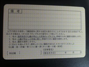 最新の免許証のB面