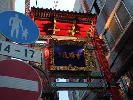 横浜中華街 門