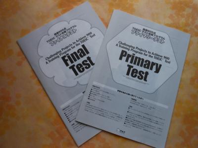 挑戦900点TOEIC(R)テスト攻略プログラムテキストPrimary TestFinal Test