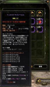 DN 2013-04-01 19-39-32 Mon_エープリ2