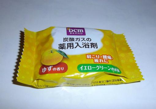 s-379-柚子の入浴剤