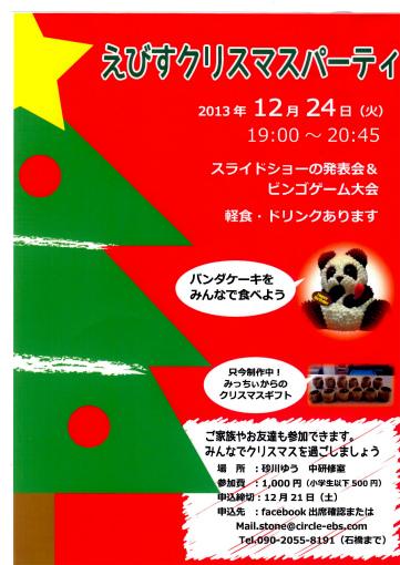 s-380-えびすのクリスマス