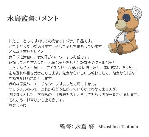 kantoku_comment.jpg