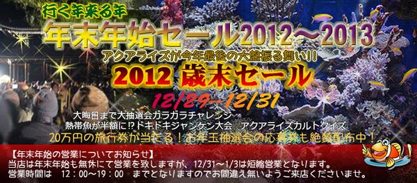 201212saimatsu_banner680-thumbnail2.jpg