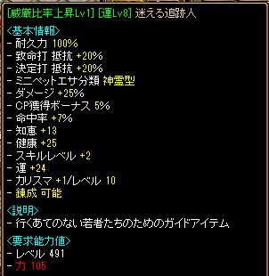 1015異次元1結果
