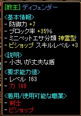 1106異次元結果