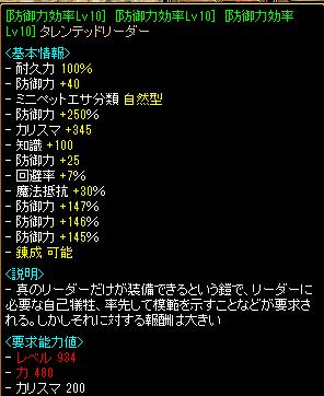 1110最終