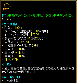 1112紅い筋