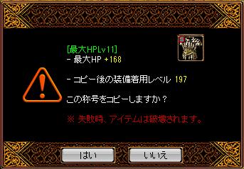 1216下級11