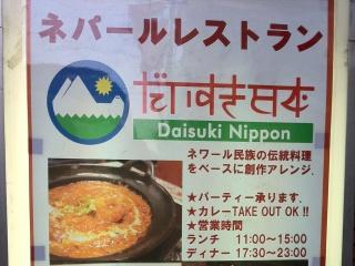 daisuki nippon