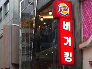 burgerking.jpg