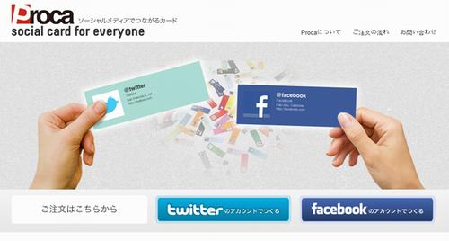 Proca - Twitter、Facebookで簡単につくれる便利でおしゃれなオリジナル名刺!