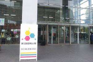 明大祭2012