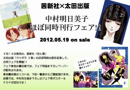 茜新社×太田出版 中村明日美子ほぼ同時刊行フェア