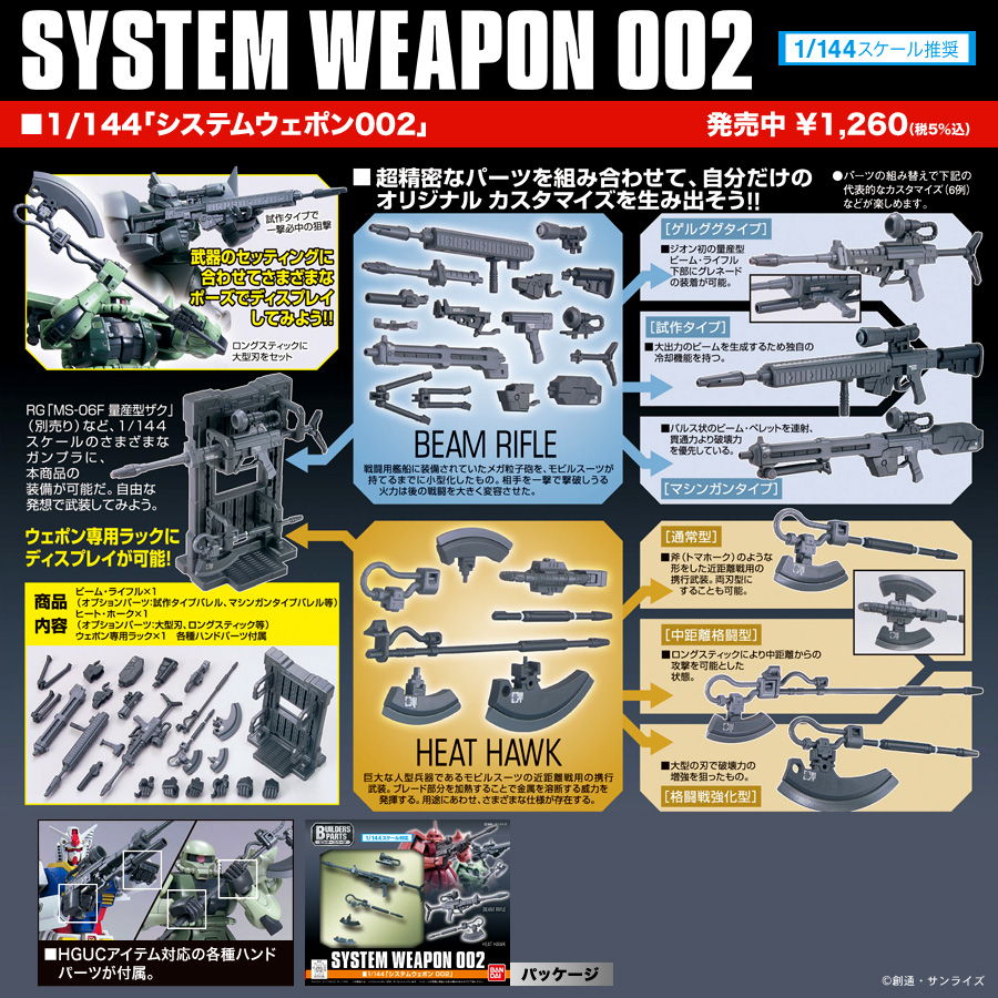 weapon002.jpg