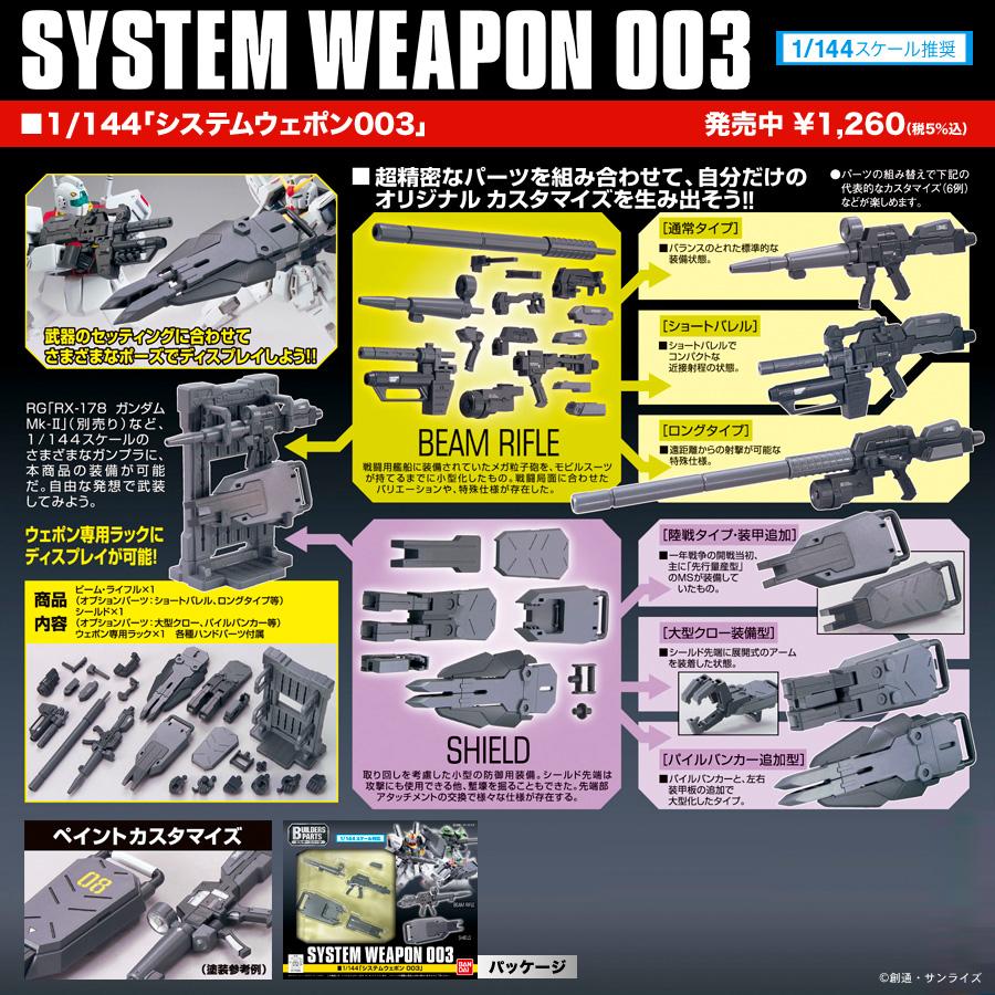 weapon003.jpg