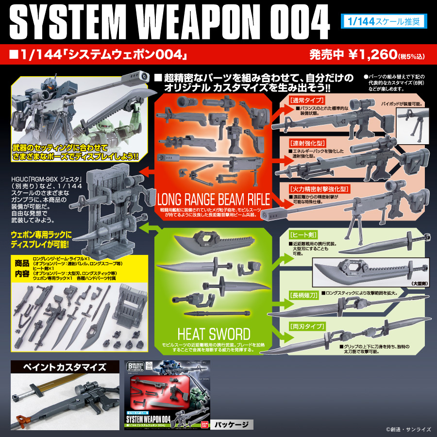 weapon004.jpg