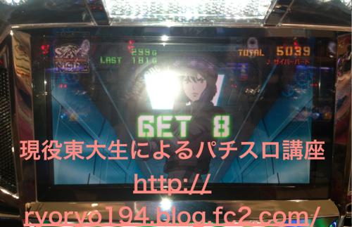 攻殻機動隊1_convert_20130130022803
